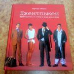 Мои впечатления о книге Бернхарда Ретцеля «Джентельмен»