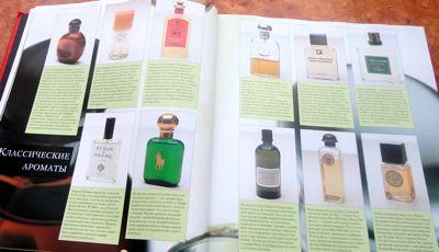 О мужском парфюме