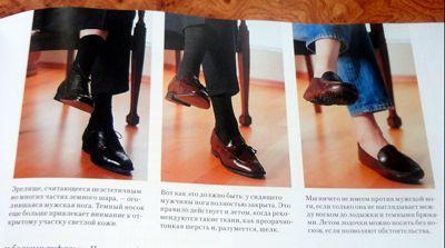 Носки и обувь: как правильно носить