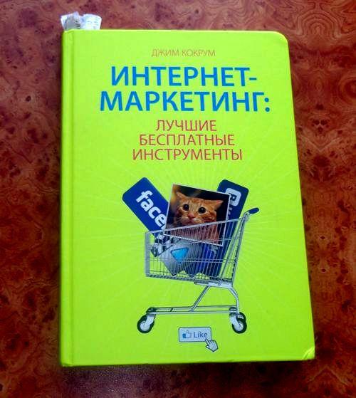 """""""Лучшие бесплатные инструменты"""" от Джима Кокрума"""