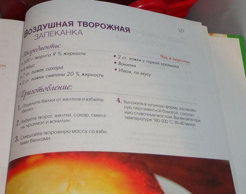 Рецепт запеканки из книги
