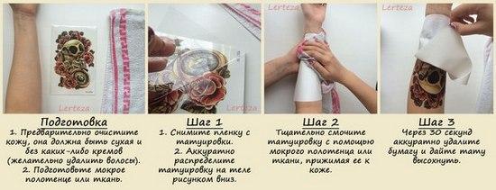Как нанести переводную татуировку