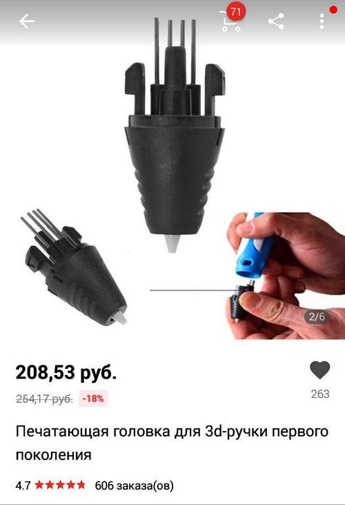Выбирайте ручку с возможностью замены сопла